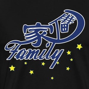 Family - Chinese Typography - Men's Premium T-Shirt