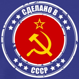 Сделано в СССР - Premium T-skjorte for menn