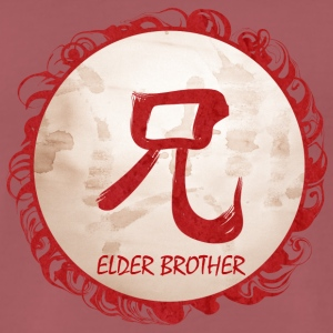 elder brother2 - Mannen Premium T-shirt