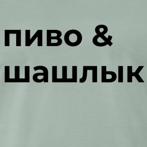 Piwo & Shashlik Russian T-Shirt