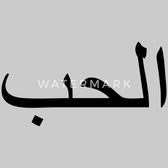 Edelstahl Armband Islam Gott Allah Koran Arabisch Muslim ...