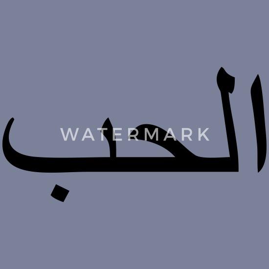Liebe Arabische Schrift Wortsammlung Liebe