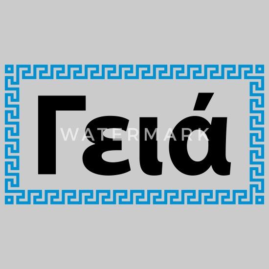 hallo auf griechisch