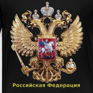Russia Double head Rossii Rossija Coat of arms РОССИЯ - Kids' Premium T-Shirt