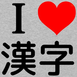 WonderLang - I Love Kanji (basic) - T-shirt manches longues Premium Enfant