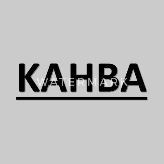 Kahba kahba —
