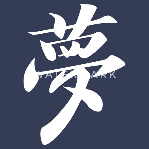 Dream Chinese Sign By Prinz Spreadshirt