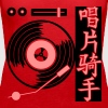 platenspeler en DJ in het Chinees / record player 'n DJ in Chinese (2c) - Vrouwen Premium tank top