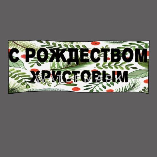 Was Heißt Frohe Weihnachten Auf Russisch.Frohe Weihnachten Russisch Männer Premium Kapuzenjacke Anthrazit