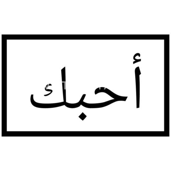 Ich Liebe Dich Auf Arabisch Tattoo