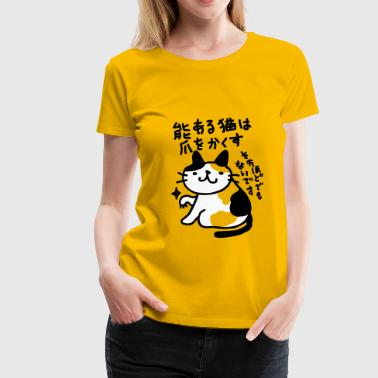 KAWAII Weapon of mass destruction ! - T-shirt Premium Femme
