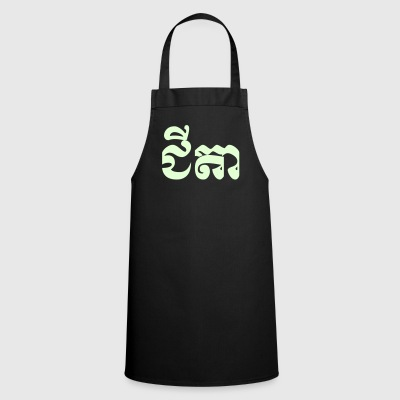 Khmer Grandfather - Chitea - Cambodian Language  Aprons - Cooking Apron
