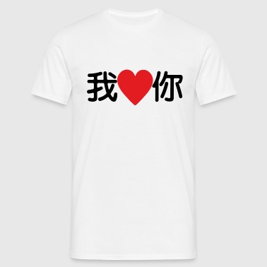 I love you, in chinese style - T-shirt Homme
