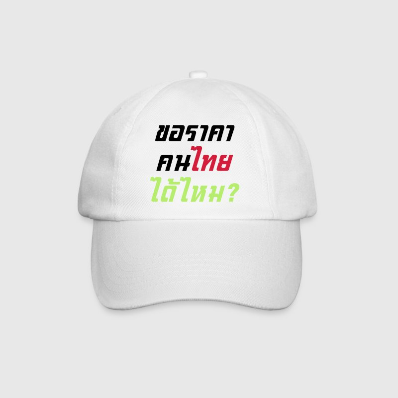 Can I Have Thai Price? / Thai Language Caps - Baseball Cap