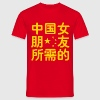 Looking for a Chinese Girlfriend T-shirt - Men's T-Shirt