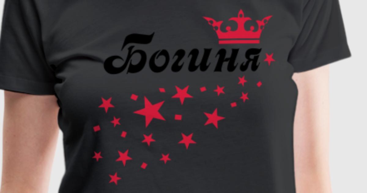 Boginja g ttin sterne 2c russland t shirt spreadshirt for Two color shirt design