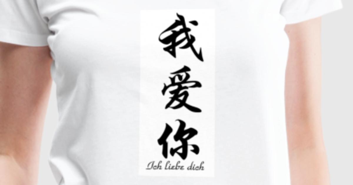 ich liebe dich chinesisch t shirt spreadshirt. Black Bedroom Furniture Sets. Home Design Ideas