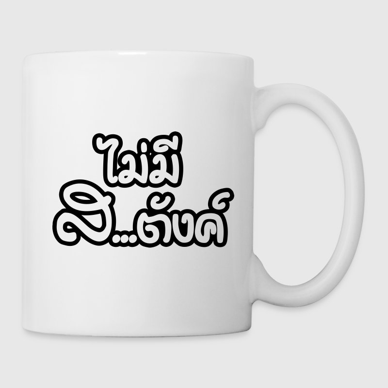 Mai Mee Satang - I Have NO MONEY / Thai Language Script - Mug