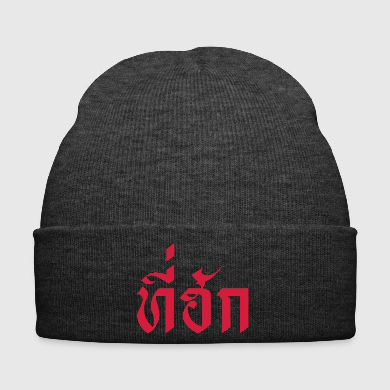 Tihak / My Love in Thai Isaan Language - Winter Hat