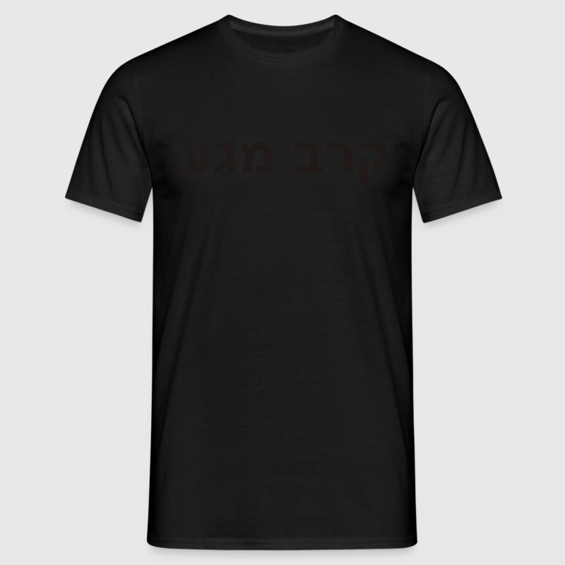 Krav Maga (Hebrew) - Men's T-Shirt