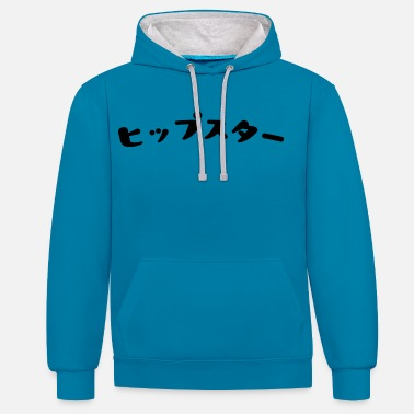 Hipster - Unisex Contrast Hoodie