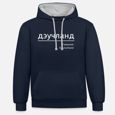 Cyrillic Germany Cyrillic Russian German - Contrast Colour Hoodie