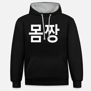 Fitness Underwear ټ✔Momjjang-Korean equivalent for Sexy Fit body✔ټ - Unisex Contrast Hoodie