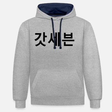 Band Underwear ♥♫GOD7 Rules-I Love KPop♪♥ - Unisex Contrast Hoodie