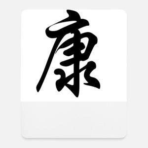 chinesisches zeichen gesundheit tasse spreadshirt. Black Bedroom Furniture Sets. Home Design Ideas