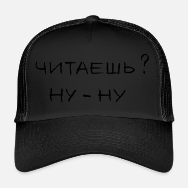 Poutine paroles russes. Chitaesh nu - nu - Trucker Cap