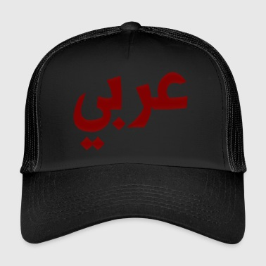 Arabe ARAB - Trucker Cap