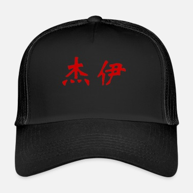 Writing Jay in Chinese writing - Trucker Cap