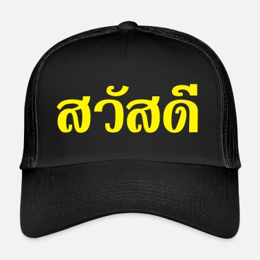 Thai Sawatdee / Hello ~ Thailand / Thai Language Script - Trucker Cap