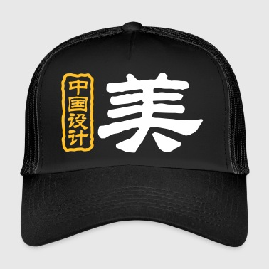 Chinese Chinese Words: Beauty - Trucker Cap