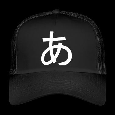 Japanese a - Trucker Cap