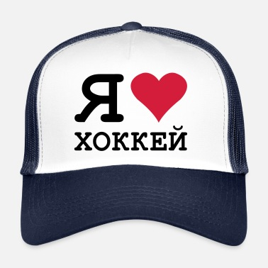 I Love Hockey I LOVE HOCKEY - Trucker Cap