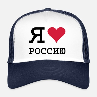 Saint-petersburg I LOVE RUSSIA - Trucker Cap