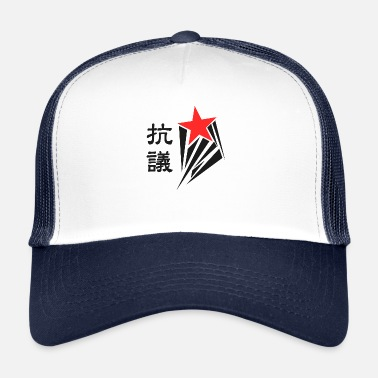 Idole De La Pop Pop asiatique - Trucker Cap