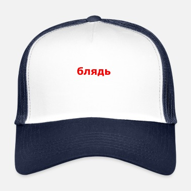 Red Blyad RED - Gorra de camionero