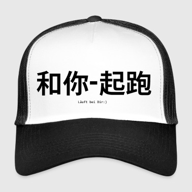 What's up - Trucker Cap