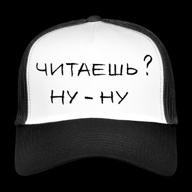 paroles russes. Chitaesh nu - nu - Trucker Cap