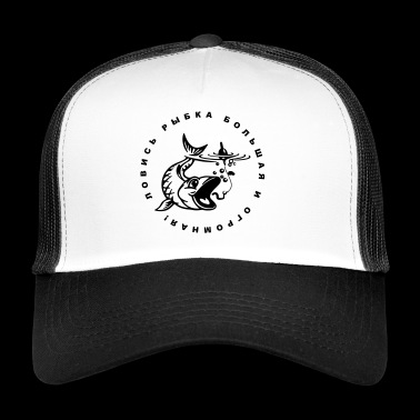 Russian fishing award! - Trucker Cap
