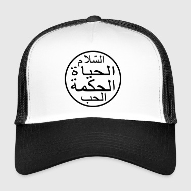 Love Peace visdom Livet - Skriving i arabisk - Trucker Cap