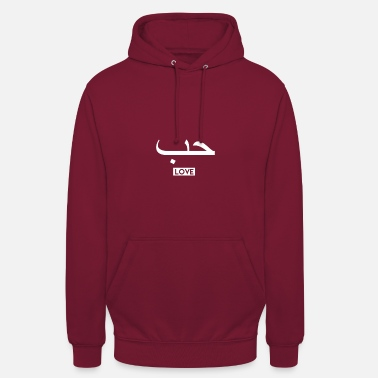 Arabe amour - Sweat-shirt à capuche unisexe