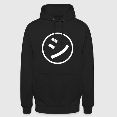 ㋛ Shi Kana Katakana Smiley Emoji / Emoticon - Unisex Hoodie