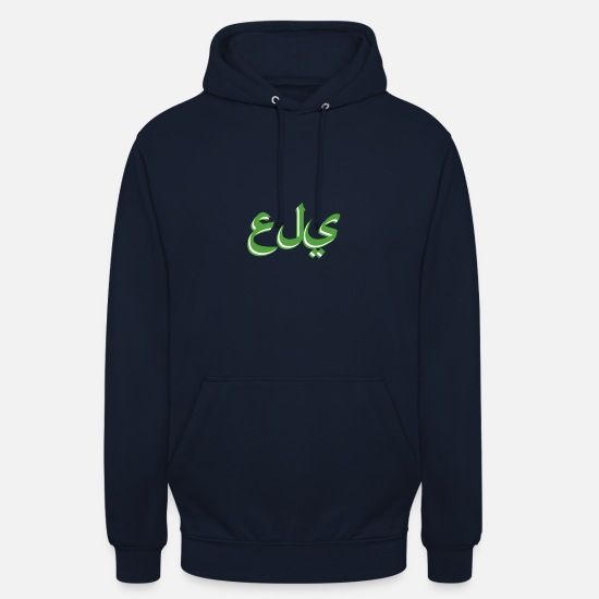Arabe Sweat-shirts - Police arabe verte - Sweat à capuche unisexe marine