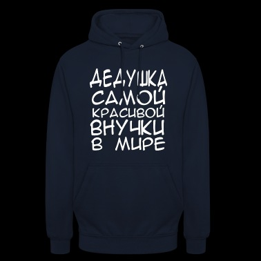 Russian Best Grandpa Russian Best Grandpa дед - Unisex Hoodie