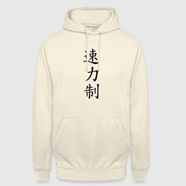 Shop Japanese Hoodies Sweatshirts Online Spreadshirt