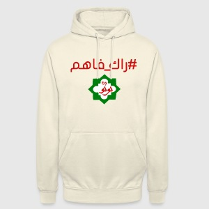 rak-fahem-logo1-dz-homme-sweat-shirt-a-capuche-unisexe.jpg 918e20c4867