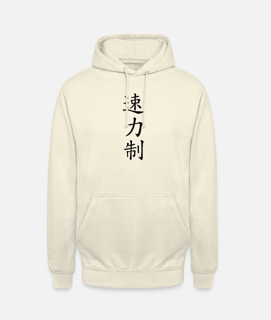 Martial Arts Hoodies & Sweatshirts - Speed Power Control - in Japanese - Unisex Hoodie vanilla